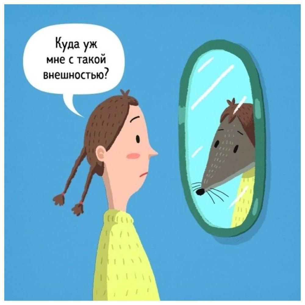 Советы психолога, как повысить самооценку и чувствовать себя уверенно